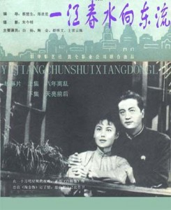 Film Screening and Discussion: Spring River Flows East 一江春水向东流